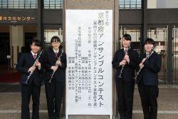 H29.12.27.京都アンサンブルコンテスト