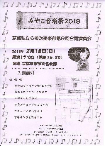 H30.2.18.みやこ音楽祭